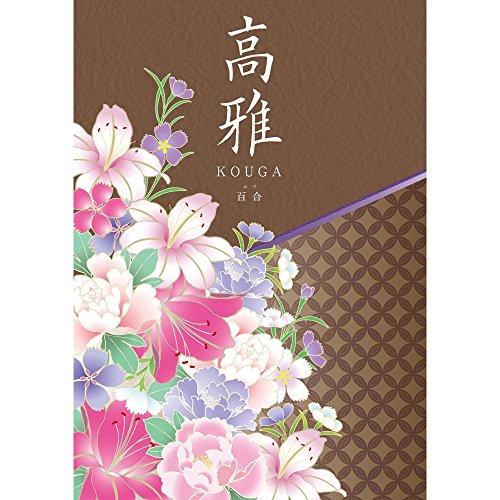 シャディ カタログギフト 高雅 (こうが) 百合 ゆり 包装紙:わたびき