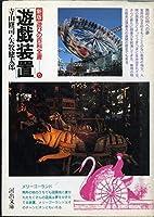 新版・遊びの百科全書〈5〉遊戯装置 (河出文庫)