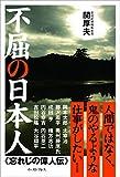 「不屈の日本人」販売ページヘ