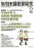 特別支援教育研究 2020年 02 月号 [雑誌]