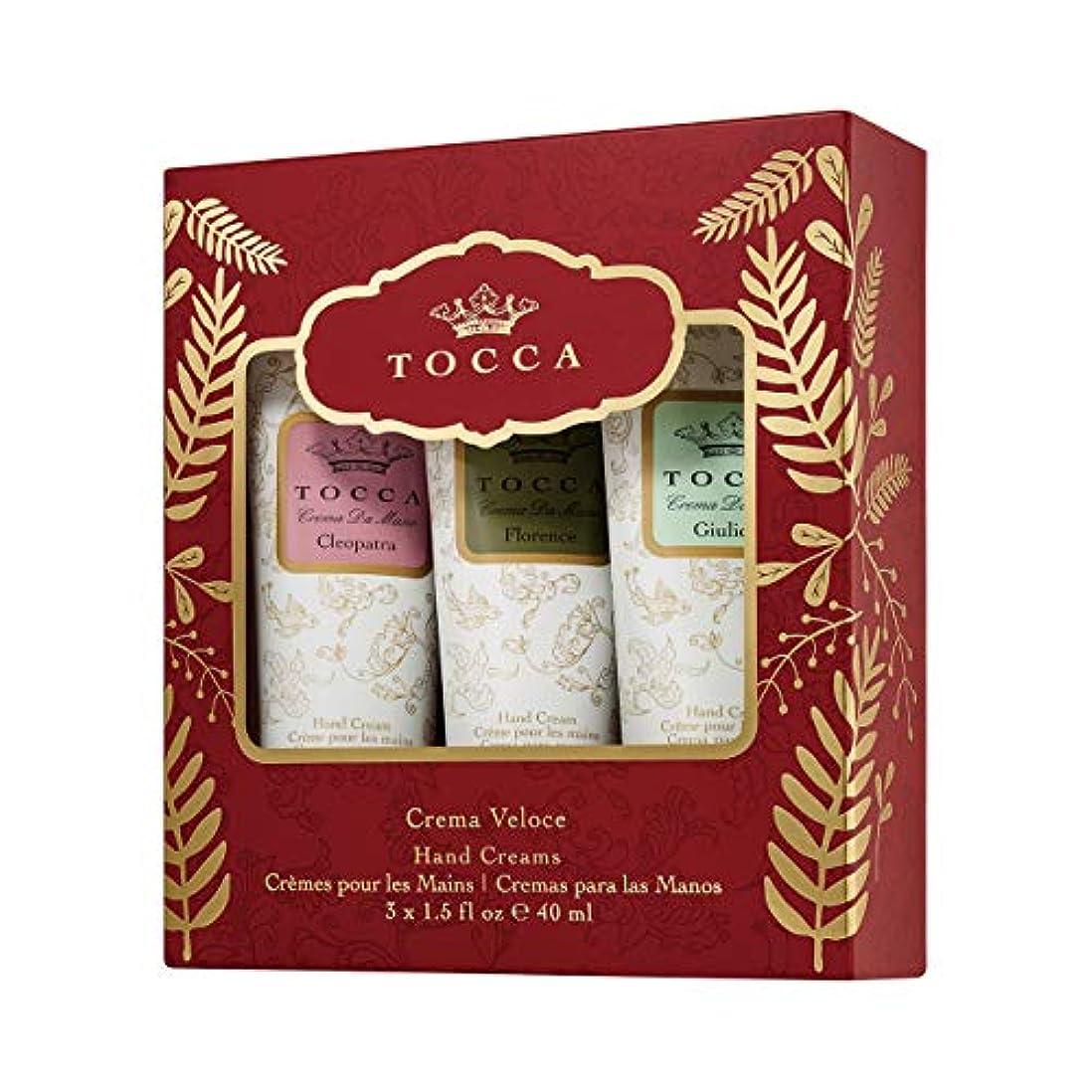 奨励します名声カップルTOCCA クレマヴェローチェパルマ ハンドクリーム3本入った贅沢な贈り物(手指保湿?小分けギフト)