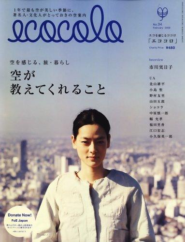 ecocolo (エココロ) 2009年 02月号 [雑誌]の詳細を見る