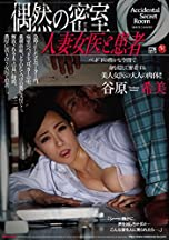 偶然の密室 人妻女医と患者 谷原希美 マドンナ [DVD]