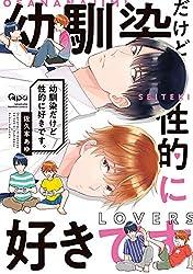 幼馴染だけど性的に好きです。 (バンブ-・コミックス Qpa collection)