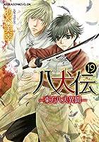 八犬伝 -東方八犬異聞- コミック 1-19巻セット