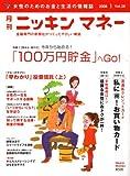 ニッキンマネー 2008年 01月号 [雑誌] 画像