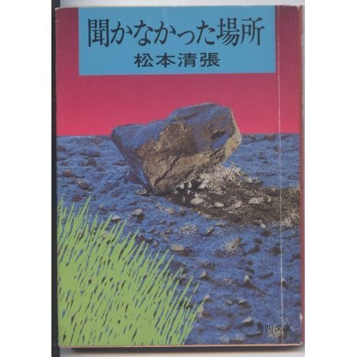 聞かなかった場所 (角川文庫 緑 227-28)の詳細を見る