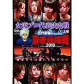 麻雀最強戦2013 女流プロ代表決定戦 上巻 【DVD】
