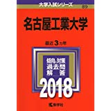名古屋工業大学 (2018年版大学入試シリーズ)