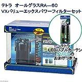 数量限定 60cm水槽セット テトラ オールグラスRA-60VXバリューエックスパワーフィルター バブルカーテン グリーンのおまけつき