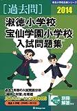 淑徳小学校・宝仙学園小学校入試問題集 2014 (有名小学校合格シリーズ)