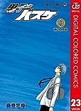 黒子のバスケ カラー版 23 (ジャンプコミックスDIGITAL)