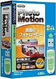 MAGIX Photo Motion (Uメモ)