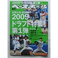 週刊 ベースボール  No.21   2009年 5/25号 [雑誌]