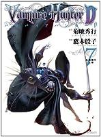 バンパイアハンターD 7 北海魔行 上巻 (フラッパーコミックス)