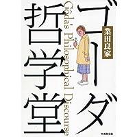 ゴーダ哲学堂 (竹書房文庫 GY 8)