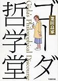 ゴーダ哲学堂  / 業田 良家 のシリーズ情報を見る