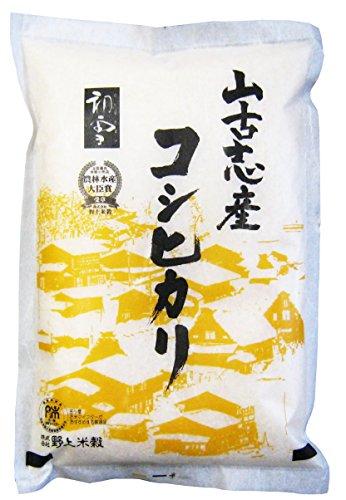 新潟県山古志産コシヒカリ 2kg