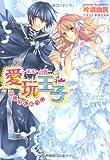 愛玩王子〜未来への翼〜 (ルルル文庫)
