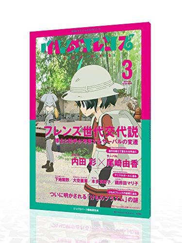 『けものフレンズBD付オフィシャルガイドブック (3)』の3枚目の画像