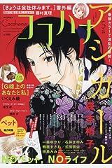 Cocohana(ココハナ) 2017年 05 月号 [雑誌] 雑誌