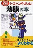 トコトンやさしい薄膜の本 (B&Tブックス—今日からモノ知りシリーズ)