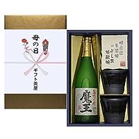 芋焼酎 魔王 25度 720ml 喜寿 熨斗+美濃焼椀セット ギフト プレゼント