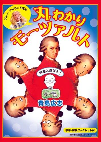 DVD>ブルー・アイランド氏の丸わかりモーツァルト (<DVD>)