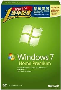 Windows 7 1周年記念パッケージ Home Premium アップグレード