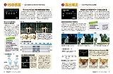 キヤノン EOS Kiss X7 完全ガイド (インプレスムック DCM MOOK) 画像