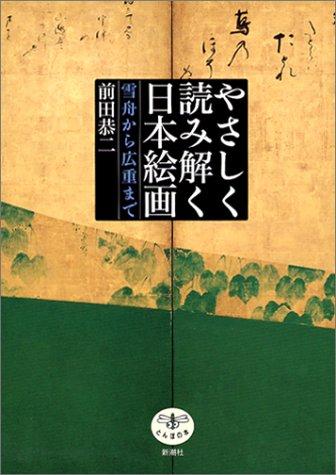 やさしく読み解く日本絵画―雪舟から広重まで (とんぼの本)の詳細を見る