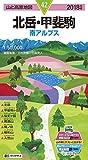 山と高原地図 北岳・甲斐駒 (山と高原地図 42)