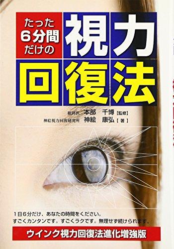 たった6分間だけの視力回復法 (3D BOOKS)の詳細を見る