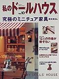 私のドールハウス (Vol.10) (Gakken interior mook)