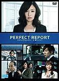 パーフェクト・リポート DVD-BOX