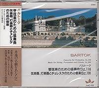 バルトーク/管弦楽のための協奏曲Sz116、弦楽器・打楽器とチェレスタのための音楽Sz106 ANC153