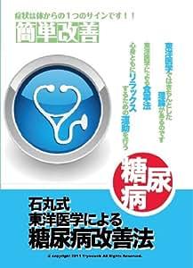 石丸式 東洋医学による糖尿病改善法 [DVD]