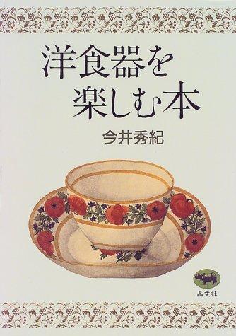洋食器を楽しむ本