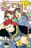クニミツの政(17) (週刊少年マガジンコミックス)