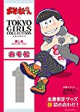 おそ松さん×TOKYO GIRLS COLLECTION 推し松SPECIAL BOX おそ松 ([バラエティ])