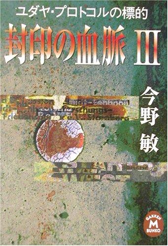 封印の血脈〈3〉ユダヤ・プロトコルの標的 (学研M文庫―伝奇Mシリーズ)の詳細を見る