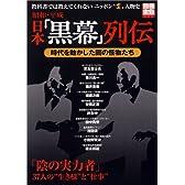 時代を動かした闇の怪物たち 昭和・平成 日本「黒幕」列伝 (別冊宝島)