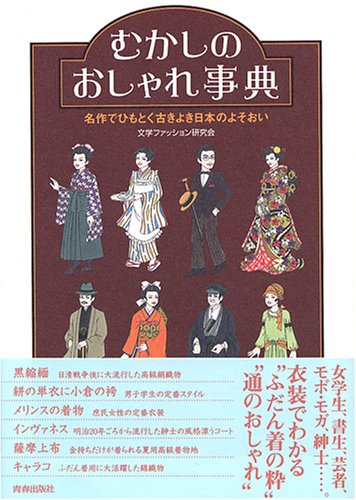 むかしのおしゃれ事典—名作でひもとく古きよき日本のよそおい