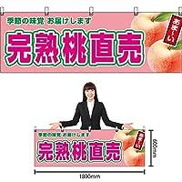 横幕 完熟桃直売(薄ピンク) YK-828 (受注生産)