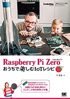 [平 愛美]のRaspberry Pi Zeroではじめよう!おうちで楽しむIoTレシピ