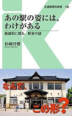 あの駅の姿には、わけがある - 路線別に探る、駅舎の謎 (交通新聞社新書136)