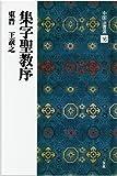 集字聖教序[東晋・王羲之/行書] (中国法書選 16) 画像