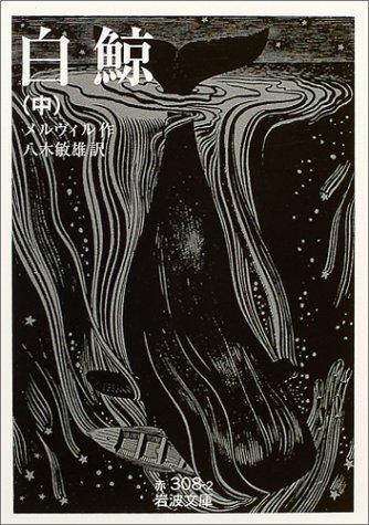 白鯨 中 (岩波文庫)の詳細を見る