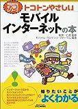 トコトンやさしいモバイルインターネットの本 (B&Tブックス―今日からモノ知りシリーズ)