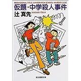 仮題・中学殺人事件 (創元推理文庫)